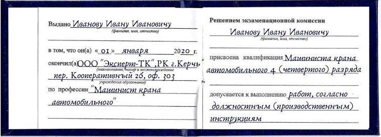 Удостоверение Машинист крана автомобильного
