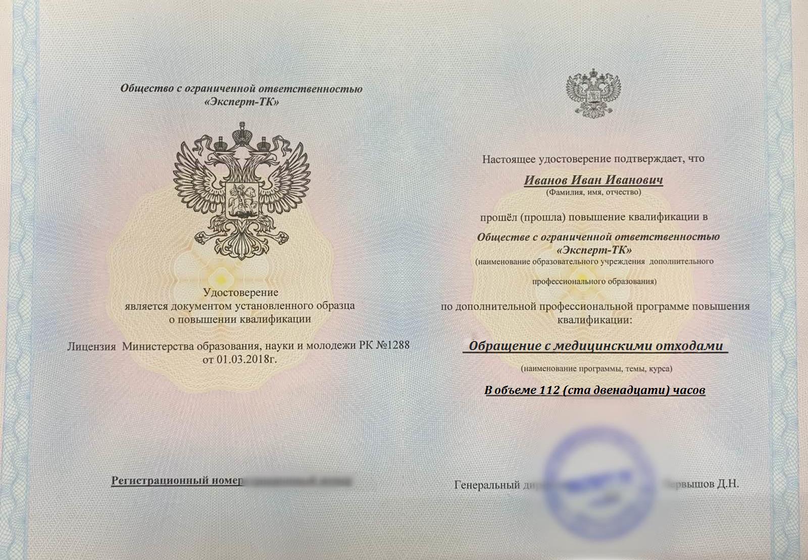 Итоговое удостоверение о повышении квалификации по экологии