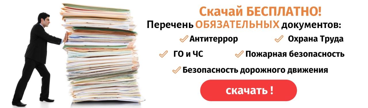 Скачать реестр документов по охране труда