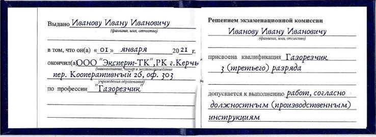 Удостоверение с разрядом. Газорезчик
